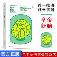新品现货 推动综合系列 皇帝新脑 史蒂芬 霍金 (全2册)科普畅销书 可搭时间简史 史蒂芬.霍金原版 果壳宇宙 物理量子