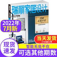 瑞丽家居设计杂志2021年9月单本 设计生活 时尚家居家装装修期刊