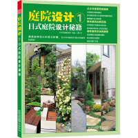 庭院设计1―日式庭院设计秘籍(有品位的庭院设计,成就高品质的绿色生活)