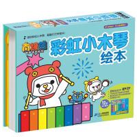 彩虹小木琴 南极熊有声读物系列