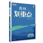 教材划重点高一上地理必修第一册XJ湘教版教材全解读理想树2022新高考版