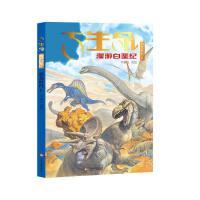 古生命 恐龙时代 2 白垩纪漫画书 卡通书 儿童书籍 李健良