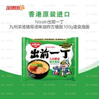 香港进口Nissin出前一丁九州浓汤猪骨汤味油炸方便面100g速食泡面