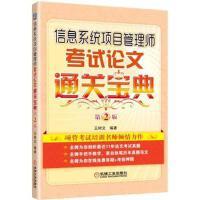 正版图书 信息系统项目管理师考试论文通关宝典 王树文 9787111521167 机械工业出版社