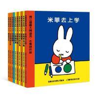 米菲绘本第二辑全10册精装图画书米菲绘本系列第二辑 套装5册 正版童书