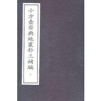 小方壶斋舆地从钞 2函12册 宣纸线装书 地理研究 收藏欣赏 西泠印社出版社