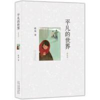 正版图书 平凡的世界(普及本) 路遥 9787530211267 北京十月文艺出版社