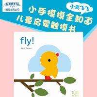 【预售】英文原版 触摸思考学习系列:小鸟飞飞 Touchthinklearn: Fly! 纸板书绘本 3-4岁 9781