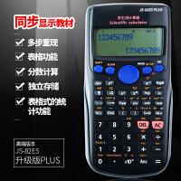 七夕礼物 学生用会计职业考试审计建筑统计科学函数多功能计算器财务计算机 JS-82ES--Plus