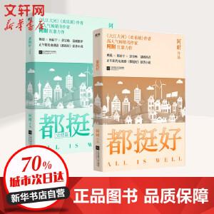 都挺好(2册) 江苏文艺出版社