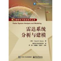 雷达系统分析与建模 (美)David K. Barton(戴维 K. 巴顿) 著,南京电子技 电子工业出版社 9787