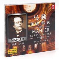 马勒作品精选古典音乐交响曲汽车载正版黑胶cd碟片光盘无损音质