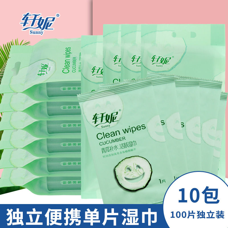 10包100片湿巾批发便捷随身小包独立单片宝宝手口湿纸巾
