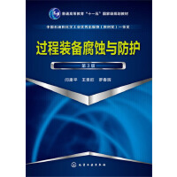 过程装备腐蚀与防护(闫康平)(第3版)