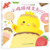 心喜阅绘本馆:小鸡球球变点心!(平)