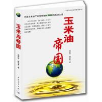 玉米油帝国:中国玉米油产业引领者长寿花的成功之道 周翠芳,杨爱君 9787515309934