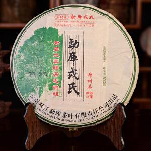 【两片一起拍】2013年-勐库戎氏-母树茶云南普洱茶-生茶百年古树茶叶500克/片