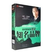 精准制导品牌运作系列-如何低成本塑造知名品牌 王汉武 4DVD 企业培训视频光盘