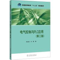 电气控制与PLC应用(第3版) 中国电力出版社