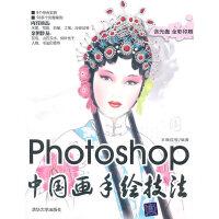 Photoshop中国画手绘技法(配光盘),王晓红,清华大学出版社9787302222309