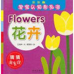 宝宝认识形孔书-花卉