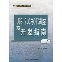 USB2.0与OTG规范及开发指南