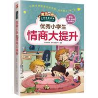 优秀小学生情商大提升 学习型中国・读书工程教研中心 主编