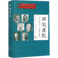 西观汉记 上海古籍出版社