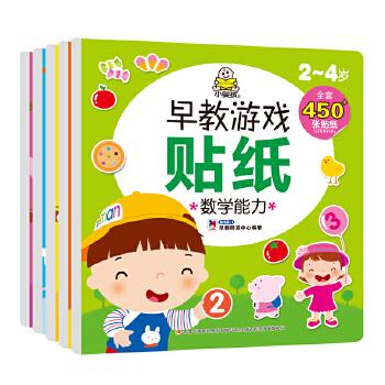 小婴孩早教游戏贴纸 观察力2-4岁语言能力专注力思维力数学能力全套5册幼儿启蒙认 宝宝启蒙认知 宝宝更聪明