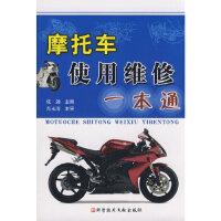 摩托车使用维修一本通,张劲,科技文献出版社9787502362355
