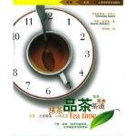 【新书店正版】品茶――灯塔书系 (法)克里斯蒂安 ,袁粮钢 上海科学技术出版社