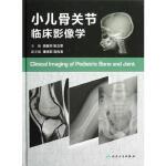 小儿骨关节临床影像学,吴振华 等,人民卫生出版社9787117161091