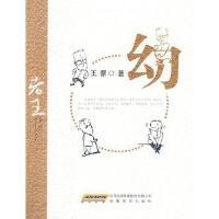 老王-幼王蒙安徽教育出版社