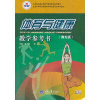 体育与健康(南方版)教学参考书