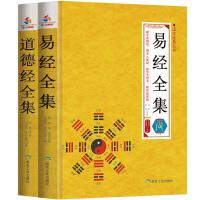 国学经典丛书:易经全集+道德经(套装共2册)