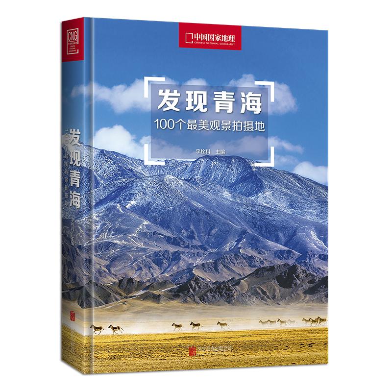发现青海:100个最美观景拍摄地 关于青海旅游摄影的详尽参考样本。随书附赠发现青海100个观景拍摄地景点分布图
