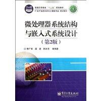 【旧书二手书75成新】微处理器系统结构与嵌入式系统设计(第2版)【蝉】