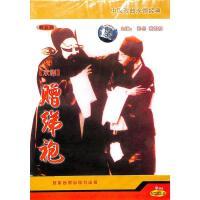 新华书店正版 中国戏曲永恒经典 京剧 赠绨袍 单碟装VCD