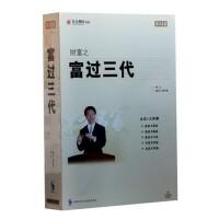 财富之富过三代(6VCD)(软件)周正 东方燕园 学习培训视频 讲座 光盘