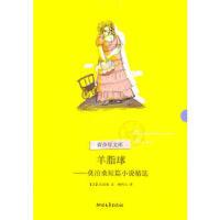 【二手书9成新】 羊脂球――莫泊桑短篇小说精选 (法)莫泊桑 9787533931391