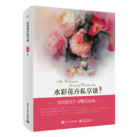 水彩花卉私享课(全彩)