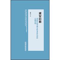 黛安信箱:美国年轻华裔女性身份认同的心路历程 蔡鸿 外语教学与研究出版社