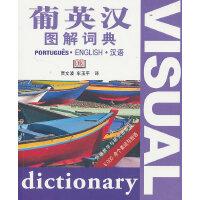 葡英汉图解词典