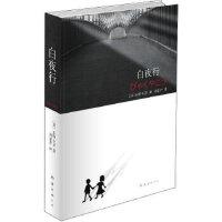 东野圭吾:白夜行【正版书籍,单单特惠,可开发票】
