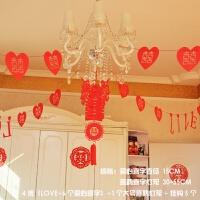 新婚房装饰套装 结婚用品喜字拉花婚庆浪漫新房婚房装饰创意婚礼布置套装新婚卧室