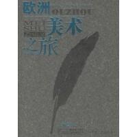 【二手书9成新】欧洲美术之旅 孙乃树 宁夏人民出版社 9787227026914