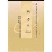 【旧书二手书8成新】英语上册课程代码0088[2000年版] 吴顺昌 中国人民大学出版社 9787
