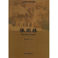 狼图腾,那木吉拉,民族出版社9787105099467