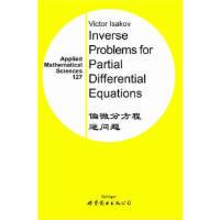 偏微分方程逆问题(英文版),Victor Isakov 作者,世界图书出版公司9787506266123