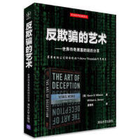 反欺骗的艺术――世界传奇黑客的经历分享